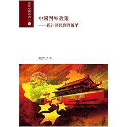 中國對外政策:從江澤民到習近平