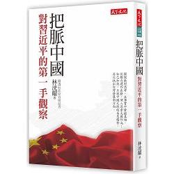 把脈中國:對習近平的第一手觀察