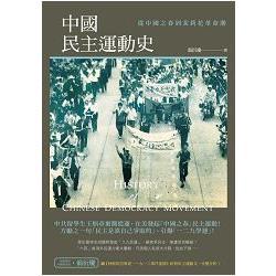 中國民主運動史:從中國之春到茉莉花革命潮