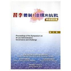 習李體制:治理與挑戰學術研討會論文集
