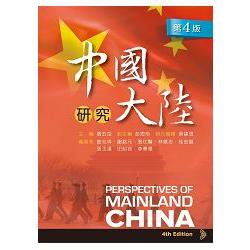 中國大陸研究 = Perspectives of Mainland China /