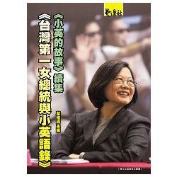 臺灣第一女總統與小英語錄: 小英的故事續集
