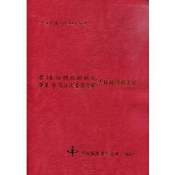 第14任總統副總統暨第9屆立法委員選舉雲林縣選務實錄