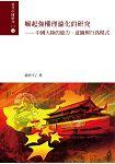 崛起強權理論化的研究:中國大陸的能力、意圖與行為模式