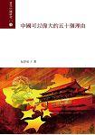 中國 偉大的五十個理由