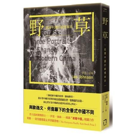 野草:底層中國的緩慢革命