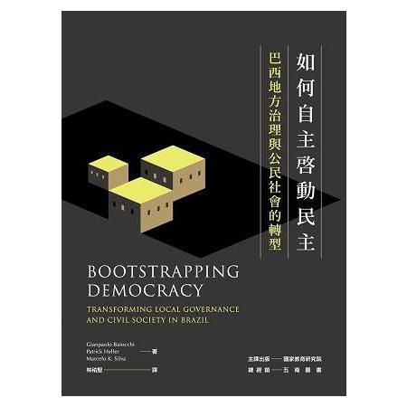 如何自主啟動民主:巴西地方治理與公民社會的轉型