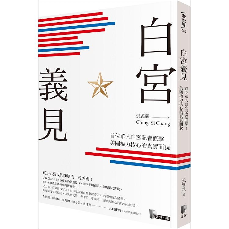 預購(108/04/02出貨)白宮義見:首位華人白宮記者直擊!美國權力核心的真實面貌