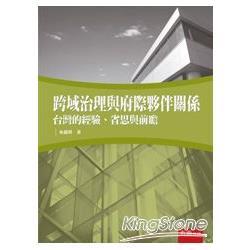跨域治理與府際夥伴關係 : 台灣的經驗、省思與前瞻 /