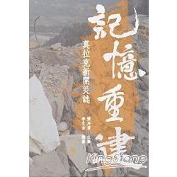 記憶重建 : 莫拉克新開災誌 /