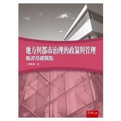 地方與都市治理的政策與管理 : 循證基礎觀點 /