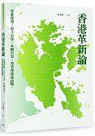 香港革新論:革新保港,民主自治,永續自治。為香港前途而戰
