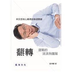 翻轉選戰的流浪狗團隊 : 柯文哲核心幕僚談勝選關鍵 /