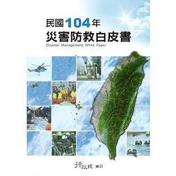 民國104年災害防救白皮書