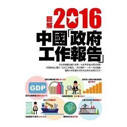 圖解中華人民共和國政府工作報告:2016