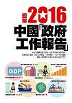 圖解2016中華人民共和國政府工作報告