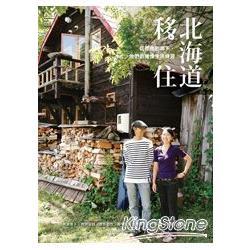 北海道移住 : 從都市到鄉下,他們的緩慢生活練習 /