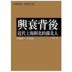 興衰背後:近代上海閘北的蘇北人(1900-1949)