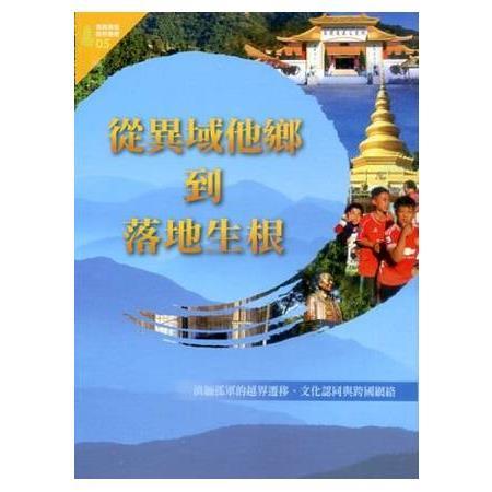 從異域他鄉到落地生根 :  滇緬孤軍的越界遷移、文化認同與跨國網絡 /
