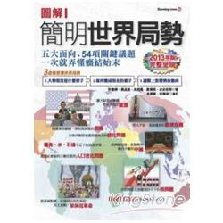 圖解簡明世界局勢(2013年最新版)