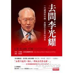 去問李光耀 :  一代總理對中國.美國和全世界的深思 /