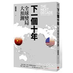 下一個十年:全球變局大預測=The Next Decade: the forecast of global order