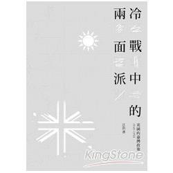 冷戰中的兩面派:英國的臺灣政策1949-1958