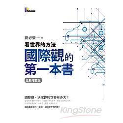 國際觀的第一本書:看世界的方法(全新增訂版)