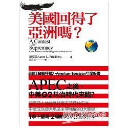 美國回得了亞洲嗎?