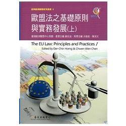 歐盟法之基礎原則與實務發展 = The EU law : principles and practices /