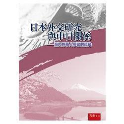日本外交研究與中日關係 : 海内外華人學者的視角 /