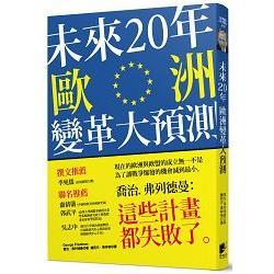 未來20年歐洲變革大預測