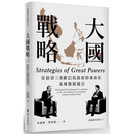 大國戰略:安倍晉三和歐巴馬政府的東南亞區域發展競合=Strategies of great powers: the regional development co-opetition of Abe
