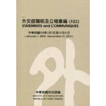 外交部聲明及公報彙編(103)