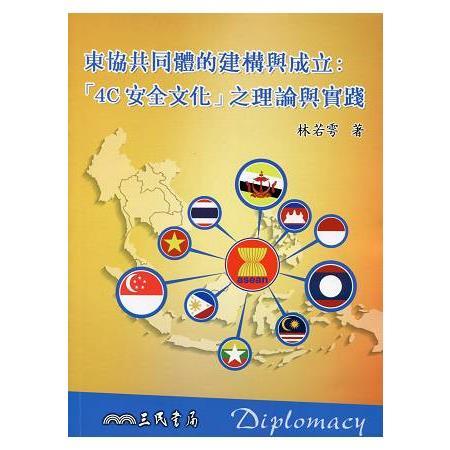 東協共同體的建構與成立:「4C安全文化」之理論與實踐
