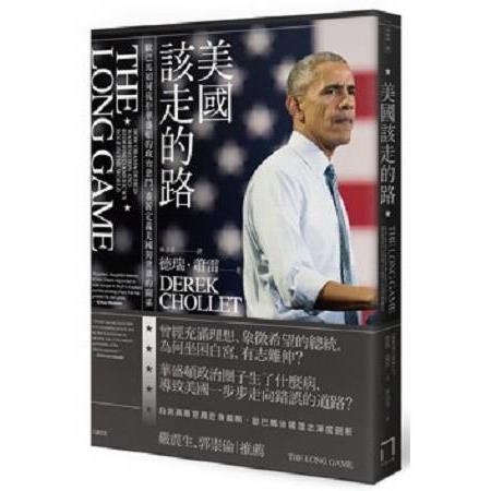 美國該走的路:歐巴馬如何抗拒華盛頓的政治惡鬥,重新定義美國與世界的外交關係?
