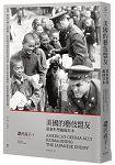 美國的藝伎盟友:重新形塑敵國日本
