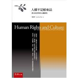 人權不是舶來品 : 跨文化哲學的人權探究 = Human rights and culture : an intercultural philosophical study on human rights /