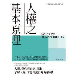 人權之基本原理 /