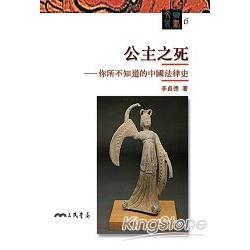 公主之死 : 你所不知道的中國法律史 /