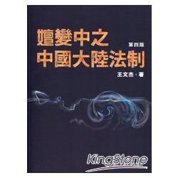 嬗變中之中國大陸法制〈第四版〉