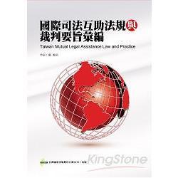 國際司法互助法規與裁判要旨彙編