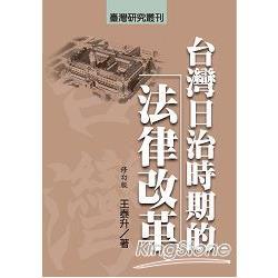 台灣日治時期的法律改革 /