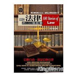 關於法律的100個故事