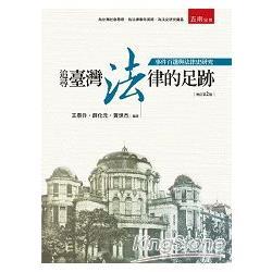 追尋臺灣法律的足跡:事件百選與法律史研究