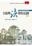 追尋臺灣法律的足跡
