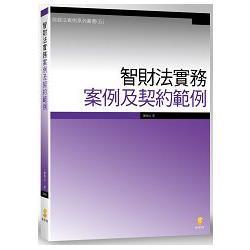智財法實務:案例及契約範例