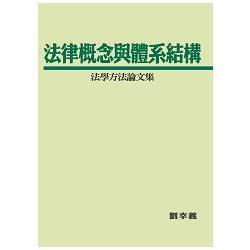 法律概念與體系結構 : 法學方法論文集 /