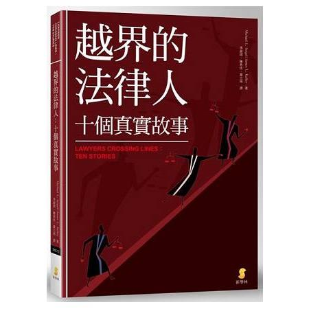 越界的法律人 : 十個真實故事 = Lawyers crossing lines : ten stories. /