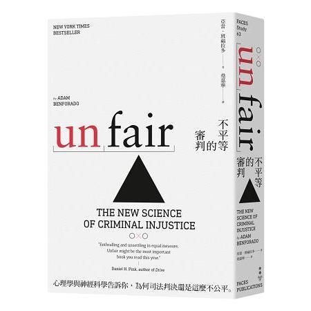 不平等的審判 : 心理學與神經科學告訴你, 為何司法判決還是這麼不公平